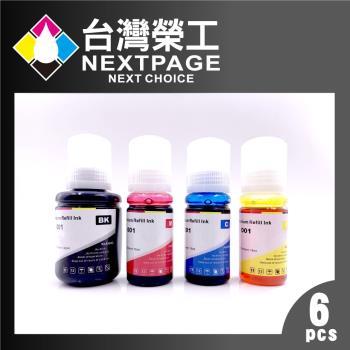 台灣榮工 For L1110/L3110/L3116/L3150/L5190系列填充墨水瓶/70ml 3黑3彩特惠組(T00V100~T00V400)