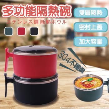 日式304不銹鋼隔熱防燙附蓋泡麵碗