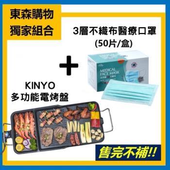 獨家組合↘台灣製醫療口罩50片+KINYO 五段火力多功能電烤盤BP-30(m)
