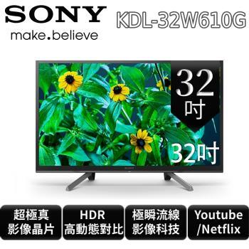 限時送東森幣★不含安裝 SONY 32型 HDR智慧液晶電視 KDL-32W610G 不含安裝更便宜-庫