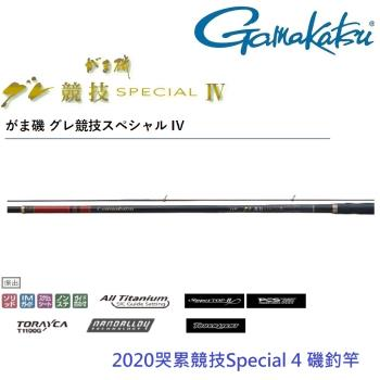 現貨 GAMAKATSU 哭累競技 Special 4 代 1.0-53 磯釣竿-(公司貨)