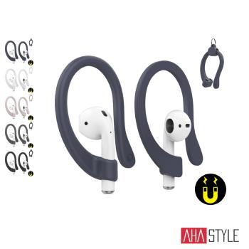 AHAStyle AirPods/AirPods Pro 磁吸耳勾式 運動防掉耳掛