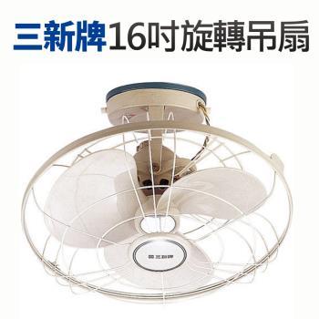 三新牌 16吋旋轉吊扇風扇SN-16360