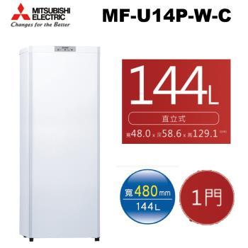 MITSUBISHI三菱 144L直立式冷凍櫃 MF-U14P-W-C