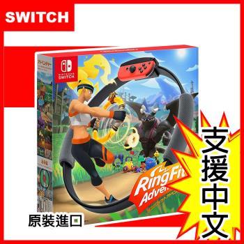 NS Switch健身環大冒險RingFit Advanture(國際版)-支援中文