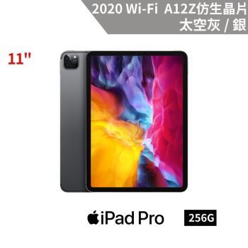 Apple iPad Pro 11吋 256G WiFi 2020