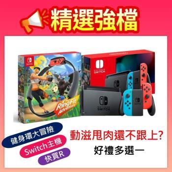 [送很大]任天堂SWITCH 紅藍把手主機+健身環大冒險 (全都公司貨)
