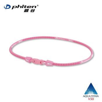 【Phiten® 】X50項圈 (粉紅色圖紋 )