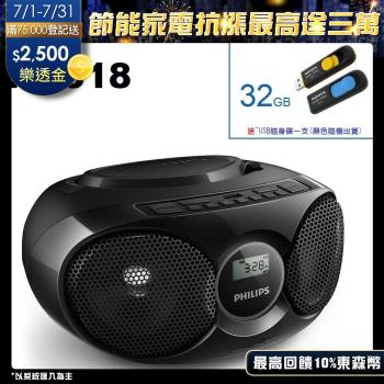 PHILIPS 飛利浦CD/USB手提播放機 AZ318