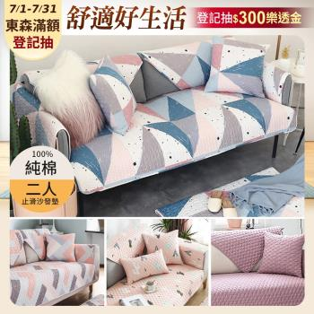 北歐簡約幾何100%純棉防滑沙發墊-二人坐墊/ 70*150cm (多種款式可挑選)