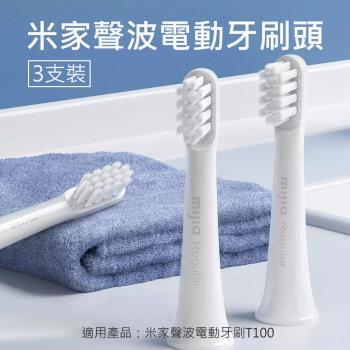 小米有品 米家聲波電動牙刷替換頭 刷頭(T100-3支裝)