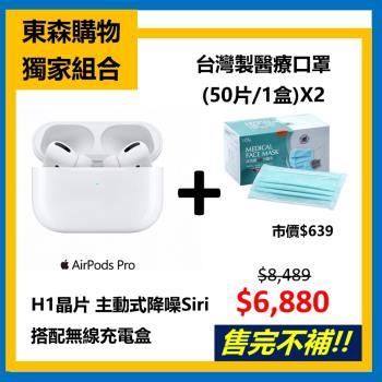 獨家組合↘台灣製醫療口罩100片+Apple AirPods Pro 搭配無線充電盒