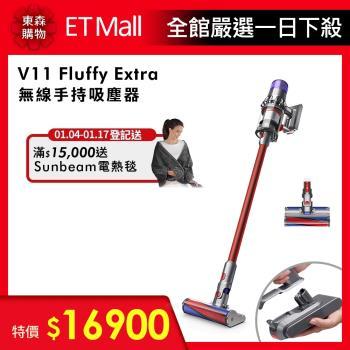 【雙12激省狂降↘送10%東森幣+2000禮券】Dyson戴森SV15 V11 Fluffy Extra 無線手持式吸塵器(2020新改版 可換式電池)-庫