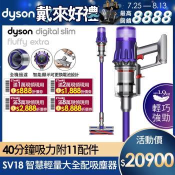 5/13前送$2000禮券+$2000現領用折價券+收納架↘Dyson戴森 Digital SV18 Slim Fluffy Extra 輕量無線手持式吸塵器(最後2台!!)