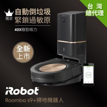 美國iRobot Roomba s9+ 自動倒垃圾+40倍超強吸力 極致奢華掃地機器人 總代理保固1+1年
