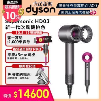 Dyson戴森 新一代Supersonic HD03 吹風機(桃紅)-送鐵架+烘鞋機+送10%東森幣(最後2台)-庫