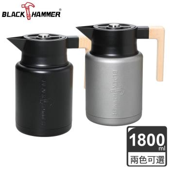 【BLACK HAMMER】歐亞316不鏽鋼超真空保溫壺1800ml(兩色可選)