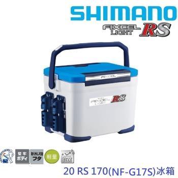 SHIMANO  20 FIXCEL LIGHT RS NF G17S 硬式冰箱(公司貨)