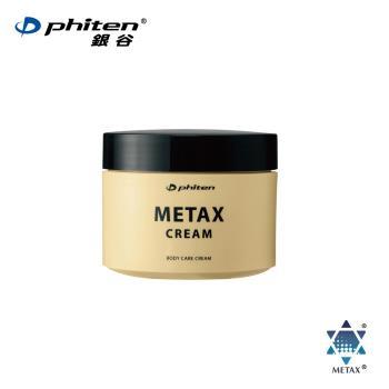 【Phiten銀谷】METAX 按摩乳霜 (250g)