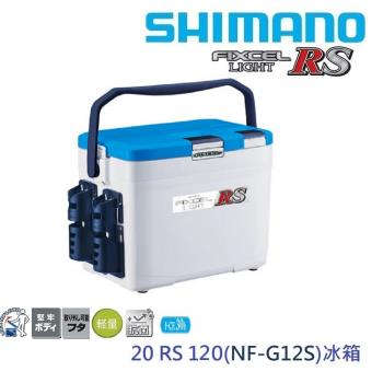 SHIMANO  20 FIXCEL LIGHT RS NF G12S 冰箱(公司貨)