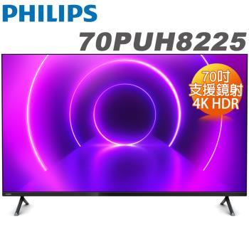 【送基本安裝+二好禮】PHILIPS飛利浦 70吋 4K HDR全面屏液晶顯示器+視訊盒(70PUH8225)