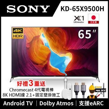 SONY索尼 65吋 4K HDR Android智慧連網液晶電視 KD-65X9500H (居家工作&線上教學)