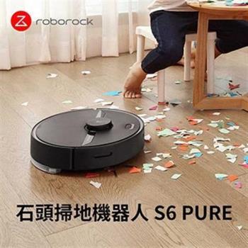 雙11延燒★再送雙好禮Roborock石頭科技 石頭掃地機器人S6 Pure (消光黑)-庫