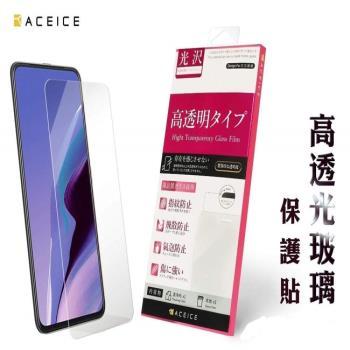 ACEICE    realme X50 Pro 5G ( 6.44吋 )   - 透明玻璃( 非滿版 ) 保護貼