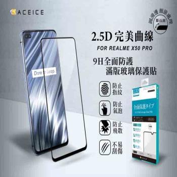 ACEICE    realme X50 Pro 5G ( RMX2075 ) 6.44吋   滿版玻璃保護貼