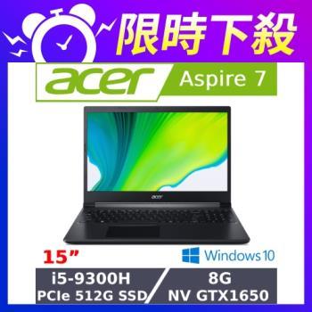 Acer宏碁 A715-75G-52MV 類電競筆電 15吋/i5-9300H/8G/PCIe 512G SSD/GTX1650/W10 紳士黑