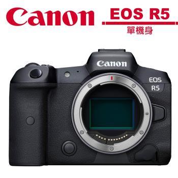 【現貨開賣】Canon EOS R5 單機身 (公司貨)
