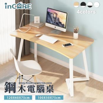 【Incare】簡約圓角弧形鋼木電腦桌書桌(100*50*75cm)