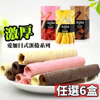 【愛加】日式煎捲(巧克力/香蕉牛奶/草莓) 任選6盒