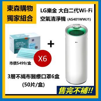 網獨家組合↘台灣製醫療口罩6盒+LG圓柱型空氣清淨機-大白二代Wi-Fi遠控版AS401WWJ1-庫(m)