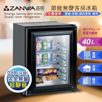【ZANWA晶華】節能無聲客房冰箱/冷藏箱/小冰箱/紅酒櫃(SG-42NB)