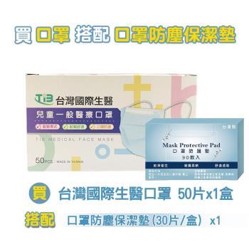 台灣國際生醫兒童一般醫療口罩(50入/盒)-天藍色+口罩防塵保潔墊(30入/盒)