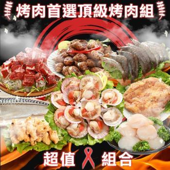 【海之金】烤肉首選頂級烤肉組16件組(約11-13人份/約5.61kg)