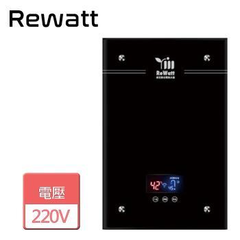 【REWATT 綠瓦】 QR-200  - 即熱式數位電熱水器