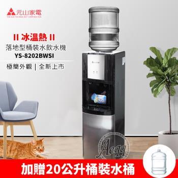 贈專用桶裝水桶【元山牌】落地型冰溫熱桶裝飲水機YS-8202BWSI(飲水機/開飲機)