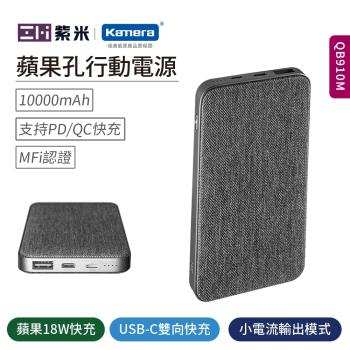 ZMI紫米 蘋果認證MFi Lightning + USB-C雙向快充行動電源10000mAh (QB910m)