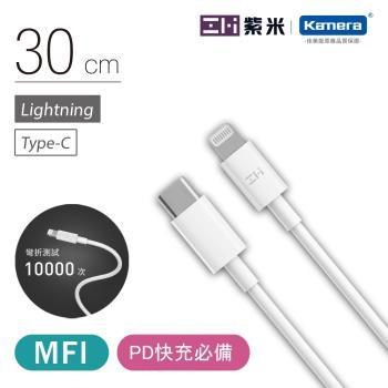 ZMI 紫米 Type-C to Lightning 充電傳輸線30cm (AL871)-1入