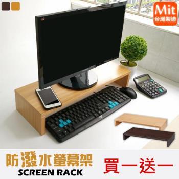 (買一送一) 尊爵家Monarch  台灣製防潑水桌上型螢幕架 主機架 鍵盤架 收納架 電腦架 螢幕架 增高架 桌上收納架(共2入)