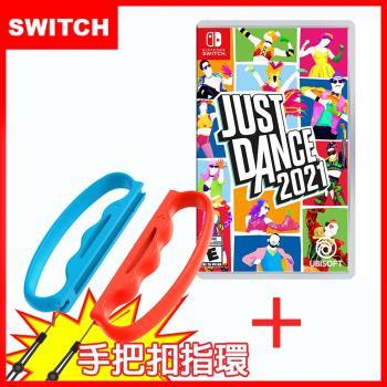 [預購]【Nintendo 任天堂】Switch Just Dance 舞力全開 2021 (中文版)+防丟防掉有氧拳擊手環握把(副廠)