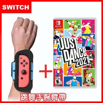 [現貨]【Nintendo 任天堂】Switch Just Dance 舞力全開 2021 (中文版)+手腕帶(副廠)