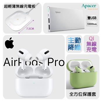 AirPods Pro (MWP22TA/A)真無線藍牙耳機+全方位保護套+無線充電板+行動電源