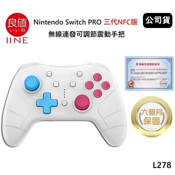 良值 Nintendo Switch PRO 三代NFC版 喚醒無線連發震動手把(公司貨) 劍盾白 L278
