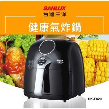 (全新福利品)-SANLUX台灣三洋2.2L氣炸鍋SK-F820-庫
