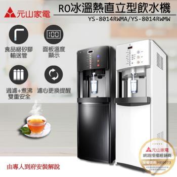 元山 RO冰溫熱落地式飲水機/開飲機/淨水機 YS-8014RWMW(白)/YS-8014RWMA(黑)