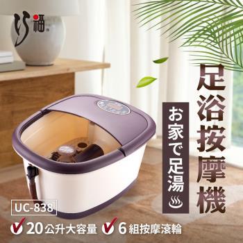 【CHIAO FU巧福】自動足浴按摩機/泡腳機 UC-838(附贈遙控器)泡腳桶/足浴桶/快速升溫汗馬直流/每日虎步龍行/接二連三立馬見效