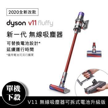 dyson 全新一代 V11 無線吸塵器可拆式電池升級版